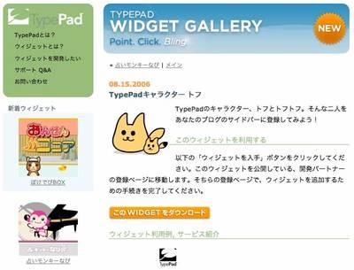 Widgetgallery1